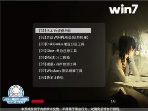 【全新来袭】JUJUMAO Win7 SP1 64位旗舰克隆纯净版2017.07