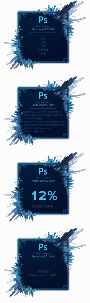 Adobe Photoshop CC 2019精简版